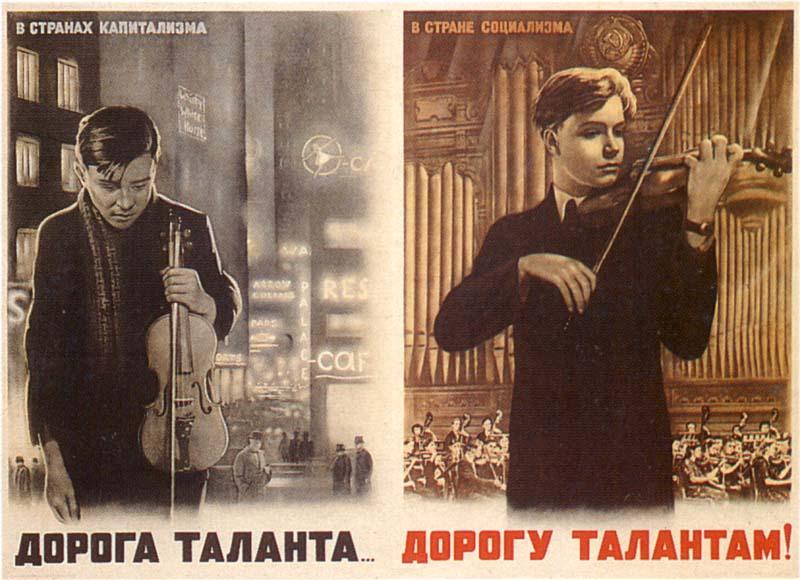 """Советский плакат """"Дорога таланта"""""""