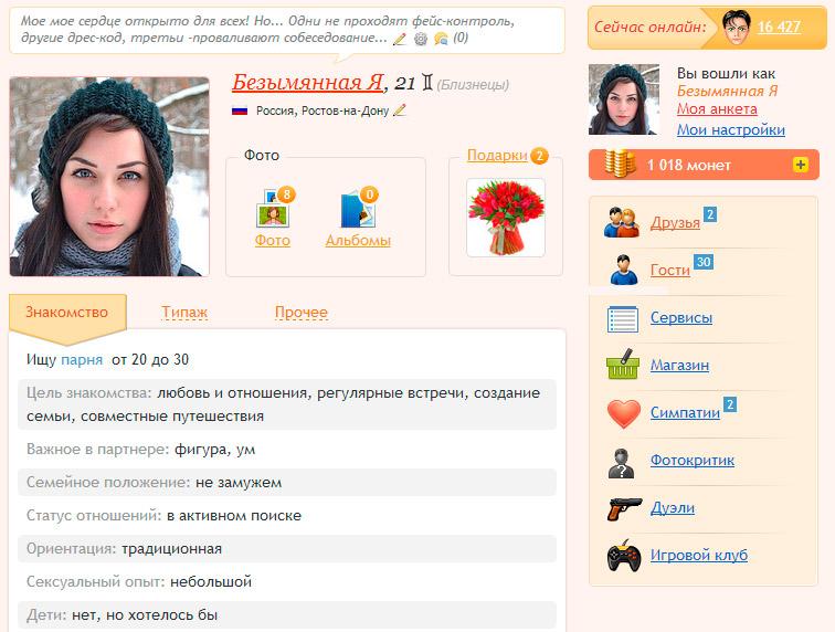 Сайтов знакомств для никнейм
